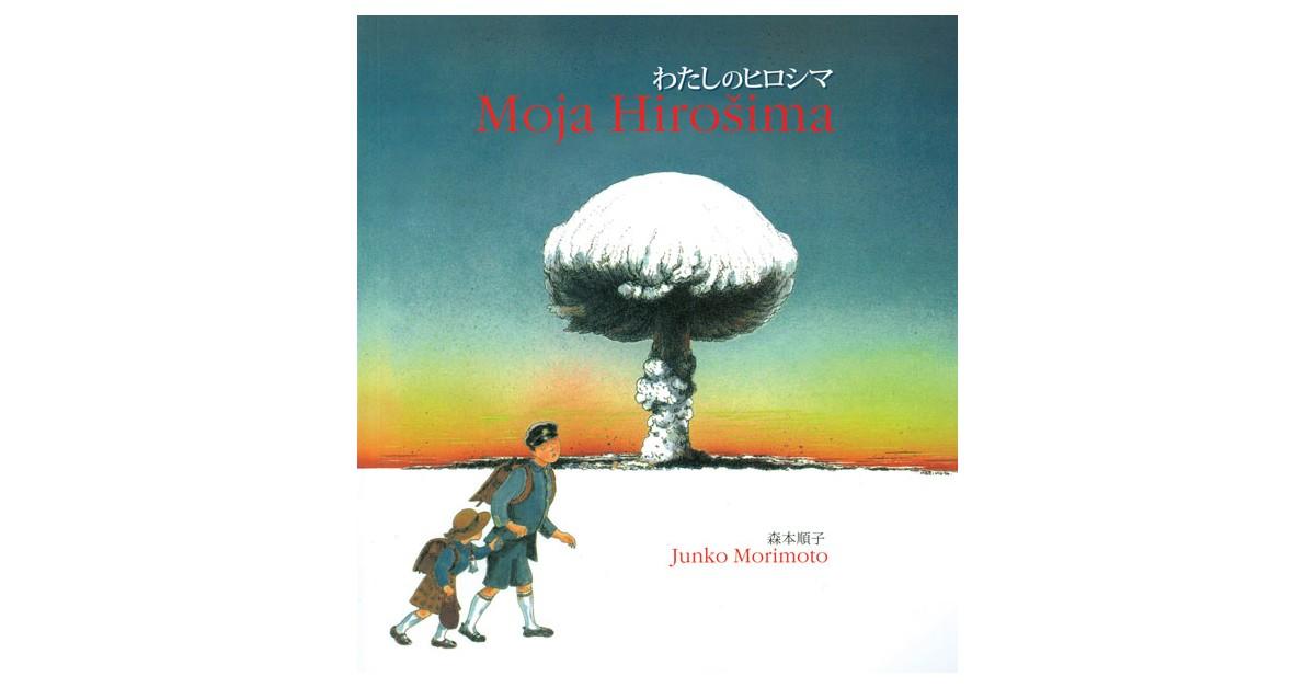 Moja Hirošima - Junko Morimoto | Menschenrechtaufnahrung.org